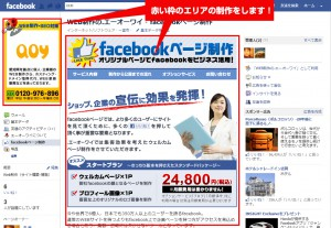 facebookページの制作をします