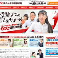 春日井個別指導学院